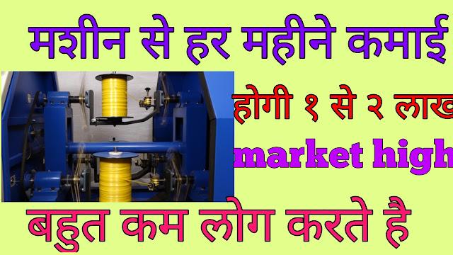 plastic rope making business in Hindi ,plastic rassi ,plastic extrusion machine 1