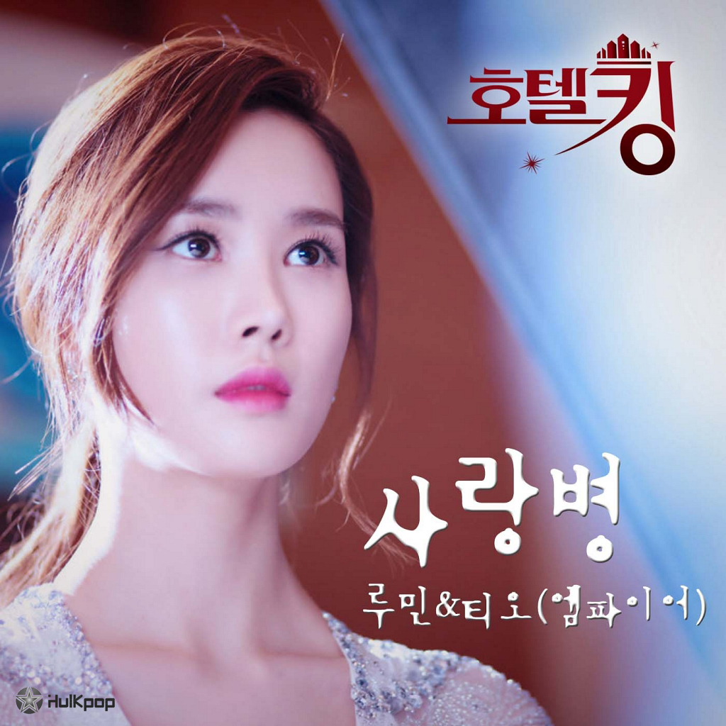 [Single] Lumin & T.O (M.Pire) – Hotel King OST Part 6