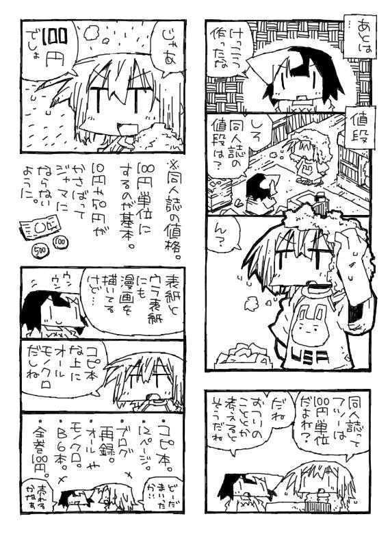 家猫日記20180802_ページ09