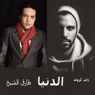 اغنية طارق الشيخ  الدنيا  مع  زاب ثروت Mp3 2018 على موقع ميكس وان ميوزك
