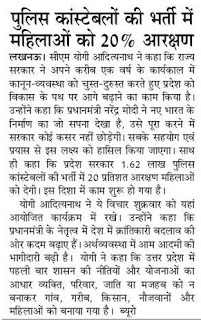 UP Mahila Police Bharti Reservation News 2018:- Latest Update