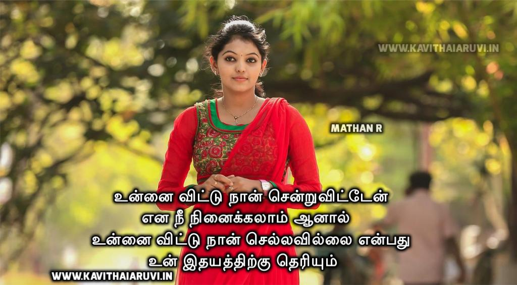 Kaadhal kavithaigal in tamil hd images kavithai aruvi love kavithai images tamil love kavithai images in hd love kavithai in tamil thecheapjerseys Image collections