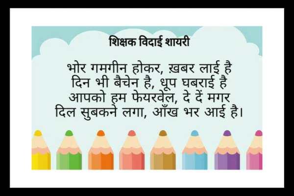 Vidai Shayari For Teacher   शिक्षक विदाई शायरी