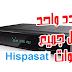 تردد واحد ينزل جميع قنوات قمر العملاق هيسباسات (Hispasat 1C,1D) الجديدة علي معظم اجهزة الاستقبال دفعة واحدة 2018