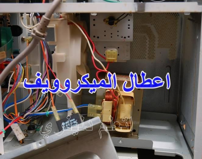 اعطال الميكروويف Microwave Oven Troubleshooting