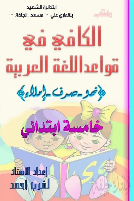 الكافي في قواعد اللغة العربية نحو صرف املاء السنة الخامسة ابتدائي الجيل الثاني