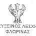 Ευχαριστήριο της Ευξείνου Λέσχης Φλώρινας