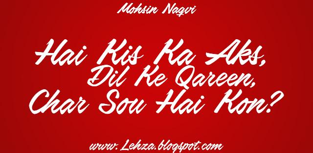 Hai Kis Ka Aks, Dil Ke Qareen, Char Su Hai Kon? By Mohsin Naqvi