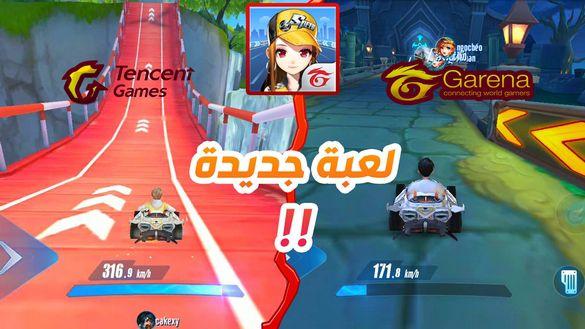 شرح تحميل و تشغيل لعبة Speed Drifter للاندرويد و الايفون !! لعبة بشراكة Tencent Games و Garena !!