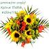 Ένα μπουκέτο λουλούδια… ένα μπουκέτο ευχές!  Χρόνια Πολλά  Kέλλη!!!!!!!