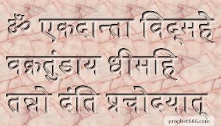 Image Ganesh Gayatri Mantra - 2