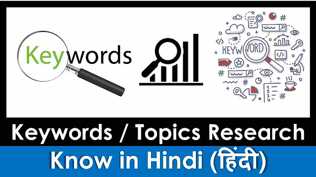 Keyword Research Tutorial