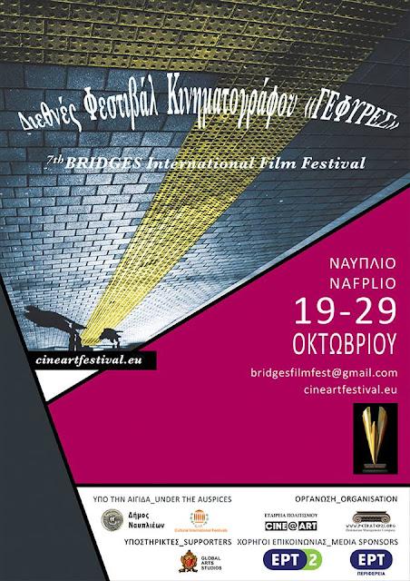 """Το 7ο Διεθνές Φεστιβάλ Κινηματογράφου """"ΓΕΦΥΡΕΣ"""" 19-29 Οκτωβρίου στο Ναύπλιο (βίντεο)"""