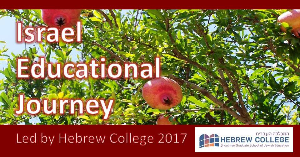 Israel Educational Journey led by Hebrew College      2017