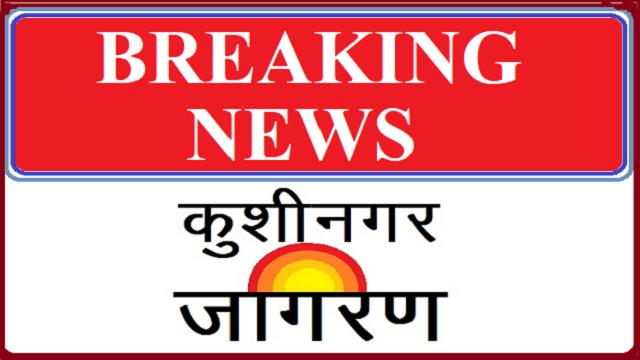 कुशीनगर : थाना क्षेत्र कुबेरस्थान के गांव गंगौली में जमीनी विवाद में दो की मौत कई गंभीर रूप से घायल