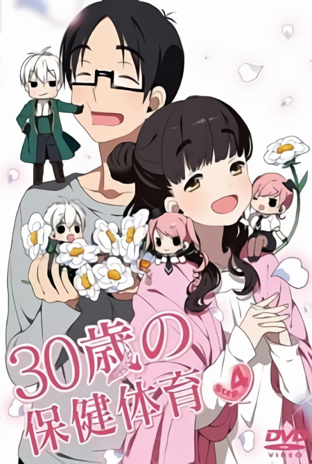 30-sai no Hoken Taiiku BD Batch Subtitle Indonesia [x265]