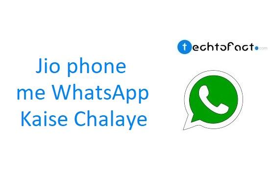 jio phone me whatsapp kaise chalega