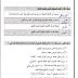 اجابة المادة التدريبية في ماة العلوم للصف السادس - الفصل الثاني