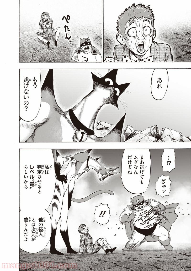 ワン パンマン 159 話