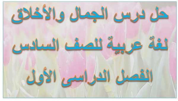 حل درس الجمال والأخلاق مادة اللغة العربية للصف السادس الفصل الدراسى الثانى 2020 الامارات