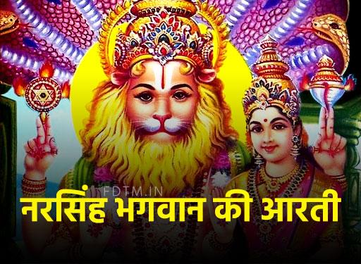 narasimha aarti in hindi