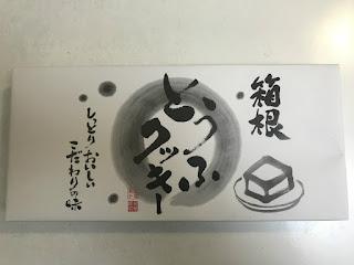 箱根 とうふクッキーの写真です。