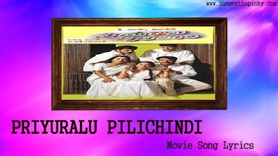 priyuralu-pilichindi-telugu-movie-songs-lyrics