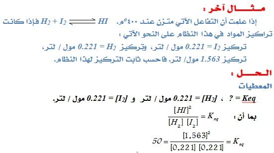 الجزء الثاني من تلخيص الوحدة السابعة كيمياء ثاني ثانوي اليمن