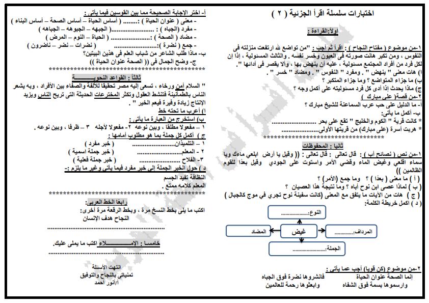امتحانات لغة عربية متوقعة للصف السادس نصف العام 2019
