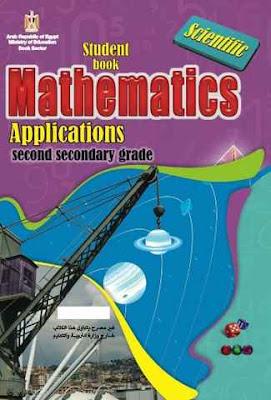 تحميل كتاب الرياضيات التطبيية بالانجليزية للصف الثانى الثانوى 2017 الترم الاول