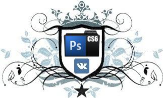 Приложение фотошоп В Контакте