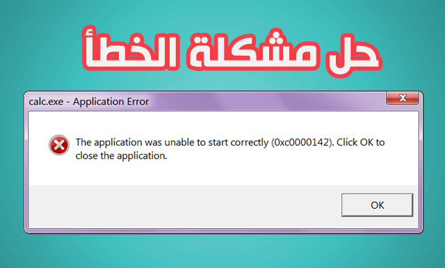 حل مشكلة الخطأ 0xc0000142 الحل النهائي