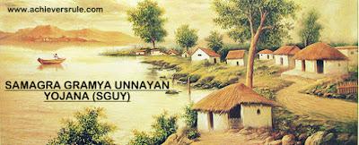 Samagra Gramya Unnayan Yojana (SGUY) for SBI PO, NICL AO, SSC CGL, Bank of Baroda PO