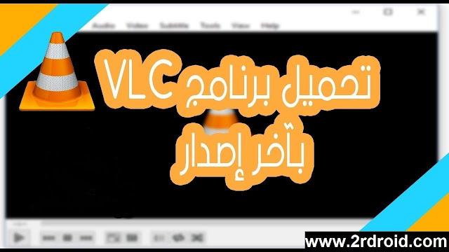 """تحميل برنامج """"في ال سي ميديا بلاير VLC Media Player 2018"""""""