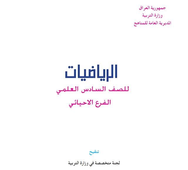 كتاب الرياضيات للصف السادس العلمي الأحيائي المنهج الجديد 2018 - 2019