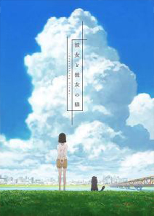 Kanojo to Kanojo no Neko: Everything Flows [04/04][Mega][HD]