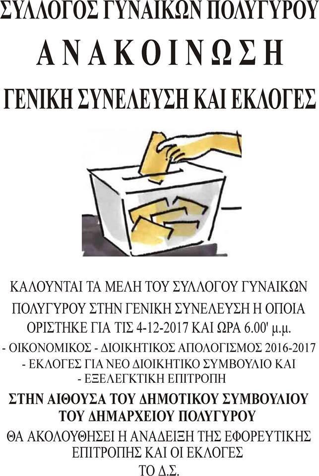 Γενική Συνέλευση και εκλογές στο Σύλλογο Γυναικών Πολυγύρου
