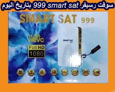 سوفت رسيفر smart sat 999 بتاريخ اليوم