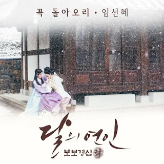 Im Sunhae (임선혜) – Will Be Back