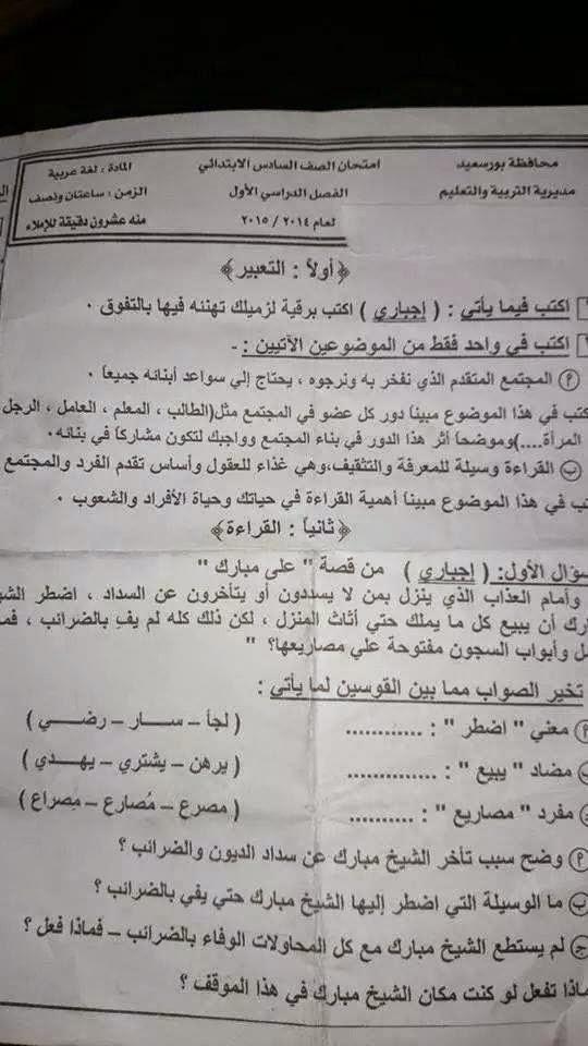 امتحان بور سعيد للصف السادس الإبتدائى لغة عربية ترم أول 2015 10896922_15384584597