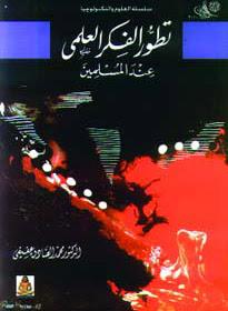 تطور الفكر العلمي عند المسلمين - محمد الصادق عفيفي