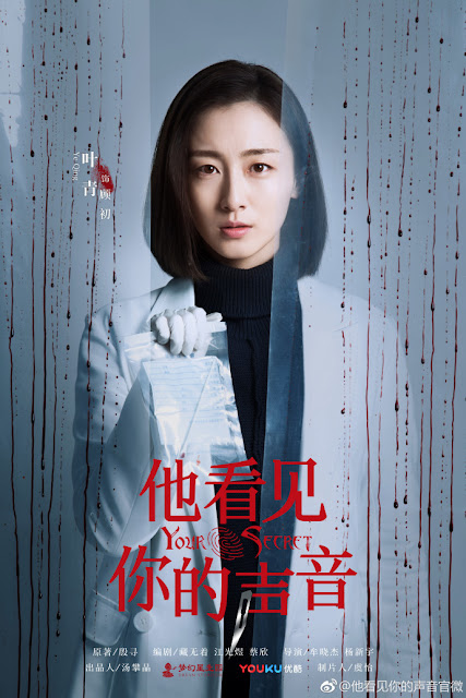 Your Secret crime thriller Ye Qing