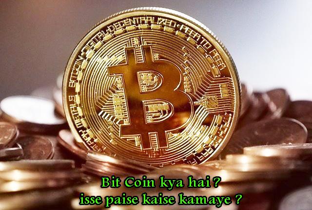 Bit Coin Kya Hai Isse Paise Kaise Kamaye