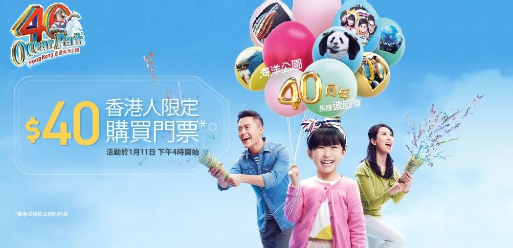 車票 Tickets : 海洋公園40周年 - 香港人門票優惠 (2017.01.11-22)