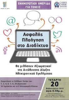 «Ασφαλής Πλοήγηση στο Διαδίκτυο» στο 3ο Δημοτικό Νίκαιας