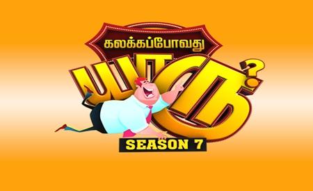 Kalakkapovadhu Yaaru Season 7 07-10-2017