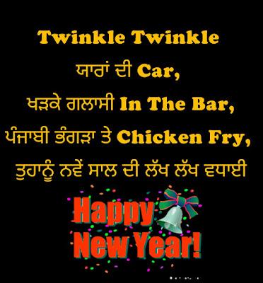 Happy-New-Year-Wishes-in-Punjabi