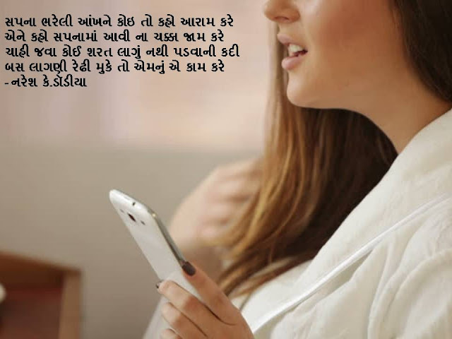 सपना भरेली आंखने कोइ तो कहो आराम करे  Gujarati Muktak By Naresh K. Dodia