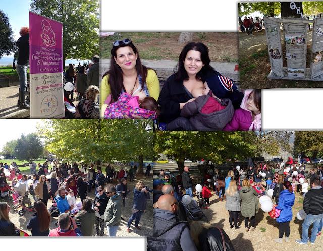 Γιάννενα: Ταυτόχρονος Δημόσιος Θηλασμός στα Γιάννενα