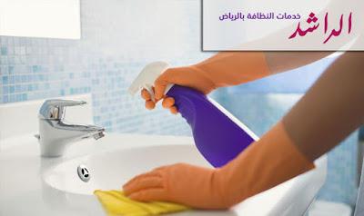 شركه تنظيف شقق في الرياض